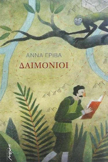 Δαιμόνιοι - Άννα Γρίβα