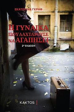 Graf_Gynaika_Cover_final.jpg