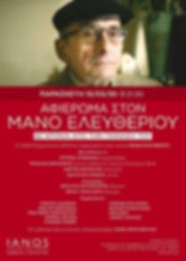 AF.03.20_AFIEROMA_Eleftheriou_50x70.jpg
