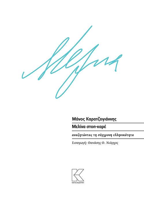 melina_stop_kare_karatzogiannis.1.jpg