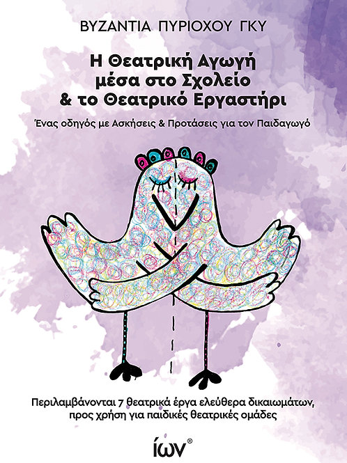 Η Θεατρική Αγωγή μέσα στο Σχολείο & το Θεατρικό Εργαστήρι- Βυζαντία Πυριόχου Γκυ