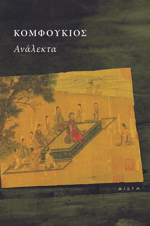 Ανάλεκτα Κομφούκιος / Confucius -Εκδόσεις ΑΙΩΡΑ