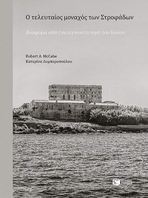 Ο τελευταίος μοναχός των Στροφάδων. Αναφορά από ένα άγνωστο νησί του Ιονίου.