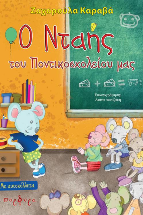 Ο Νταής του Ποντικοσχολείου μας - Ζαχαρούλα Καραβά | Εκδόσεις Πορφύρα