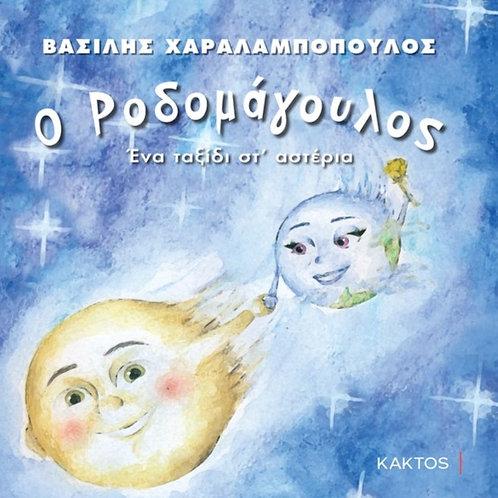 Ο Ροδομάγουλος - Χαραλαμπόπουλος Βασίλης   Εκδόσεις Κάκτος