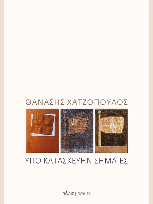 Υπό κατασκευήν σημαίες - Θανάσης Χατζόπουλος | Εκδόσεις ΠΟΛΙΣ