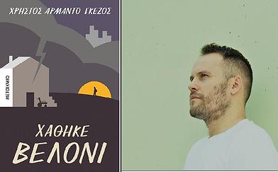 veloni_cover.jpg
