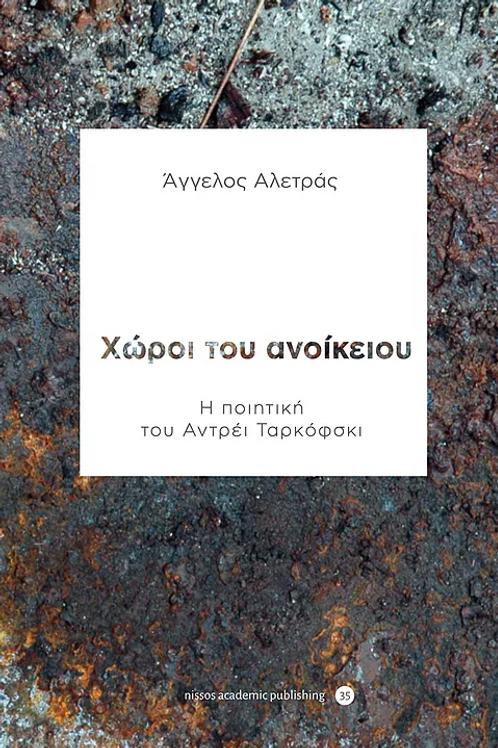 Χώροι του ανοίκειου | Η ποιητική του Αντρέι Ταρκόφσκι - Άγγελος Αλετράς