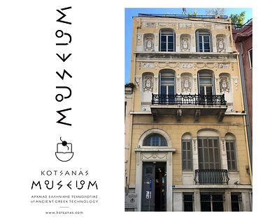 kotsanas_museum.jpg