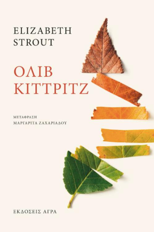 ELIZABETH STROUT  - ΟΛΙΒ ΚΙΤΤΡΙΤΖ