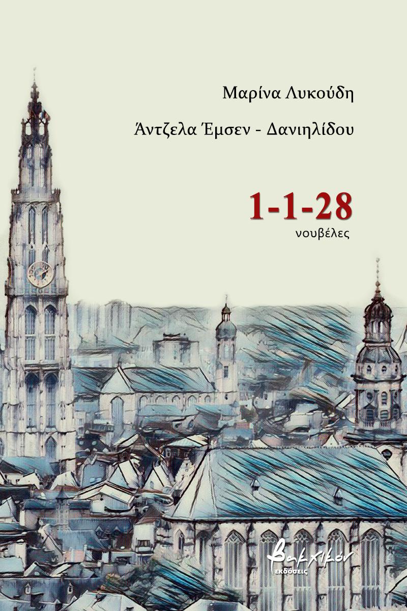 1128_cover_fb_0
