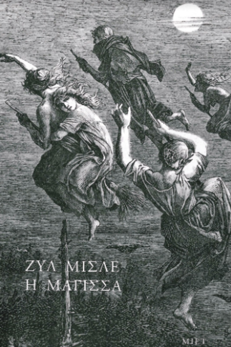 Η μάγισσα - Ζυλ Μισλέ
