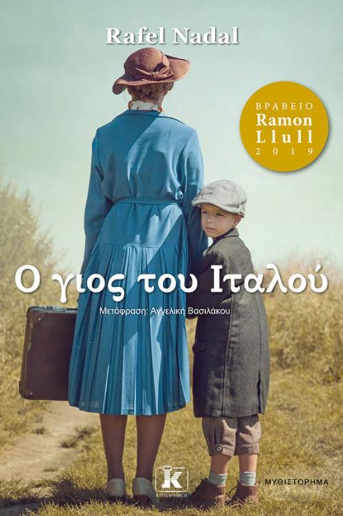 Ο γιος του Ιταλού - Rafel Nadal | Εκδόσεις Κλειδάριθμος