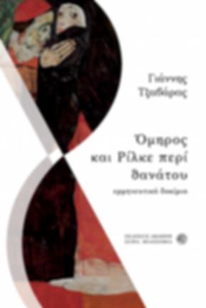 OMHROS_KAI_RILKE_PERI_THANATOY_157201032