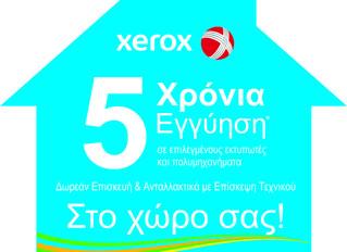 Επέκταση του προγράμματος προσφοράς εγγύησης 5 ετών σε εκτυπωτές XEROX.