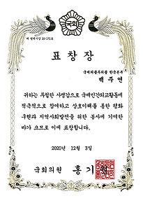 20201203_표창장_국회의원홍기원.jpg