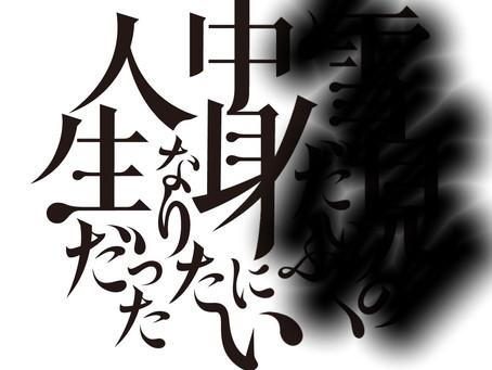 7月3日(土)改名始動&さの。生誕ワンマン 『独立記念日』