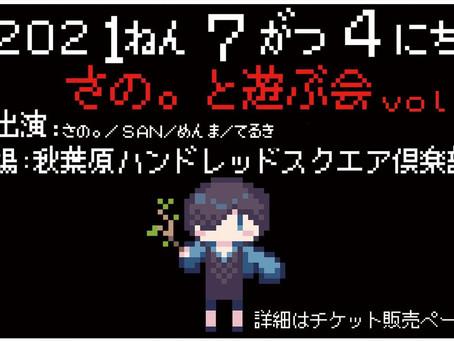7月4日(日) 『さの。と遊ぶ会-vol.2』