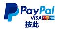 wix交收方法paypal.png