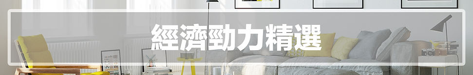 經濟勁力精選.jpg