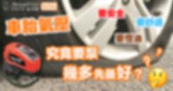 氣泵banner主頁.jpg
