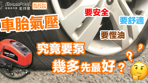 想安全、慳油、舒服?車胎氣壓打幾多?