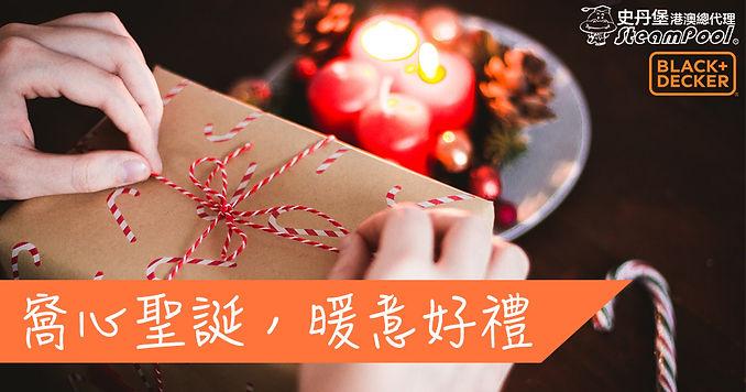 聖誕窩心暖意好禮.jpg