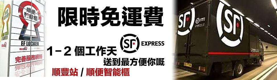 Wix SF express.jpg
