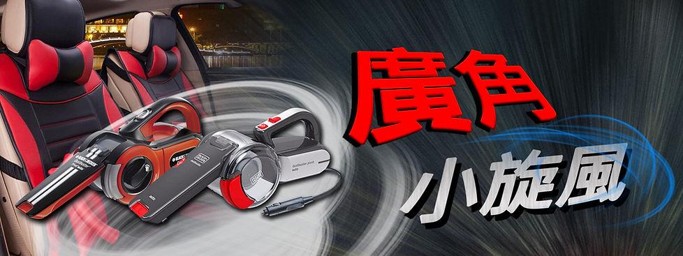 wixPV1200AV廣角小旋風封面.jpg