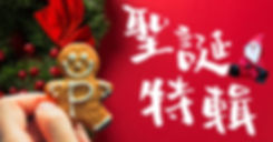 BDbanner聖誕特輯.jpg