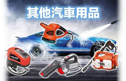 其他汽車用品.jpg