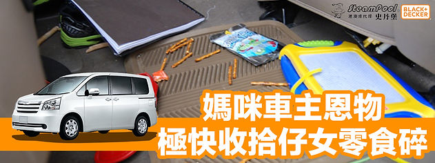 媽咪車主banner2.jpg