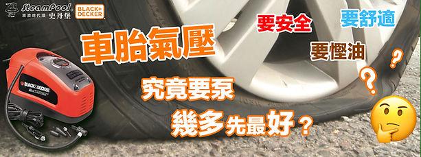 氣泵banner.jpg