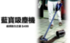 wixLinkage_藍寶吸塵機白底黑字.jpg