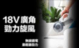 wixLinkage_廣角勁力旋風.jpg