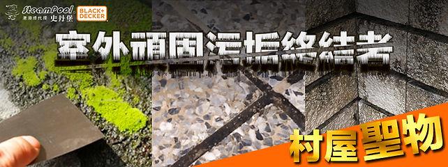 村屋banner小.jpg