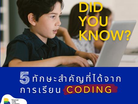 5 ทักษะสำคัญที่ได้จากเรียน Coding