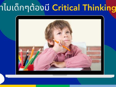 ทำไมเด็กๆต้องมี Critical Thinking?