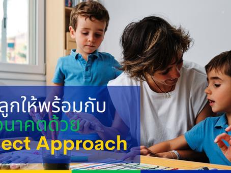 สอนลูกให้พร้อมกับโลกอนาคตด้วย Project Approach