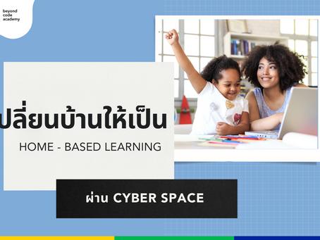เปลี่ยนบ้านให้เป็น Home - Based Learning ผ่าน Cyber Space