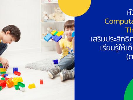 หัวใจของ Computational Thinking เสริมประสิทธิภาพการเรียนรู้ให้เด็กทุกวัย (ตอนที่ 2)