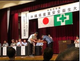 沖縄労働局長賞2019年10月9日②.jpg