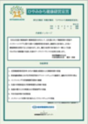 ひやみかち健康宣言.jpg