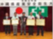 沖縄労働局長賞2019年10月9日①.jpg