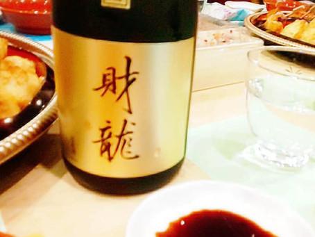 """吟醸酒""""財龍の会""""報告です"""