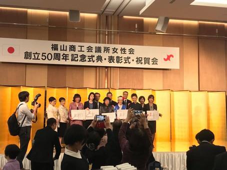 おめでとうございます『福山商工会議所女性会設立50周年』