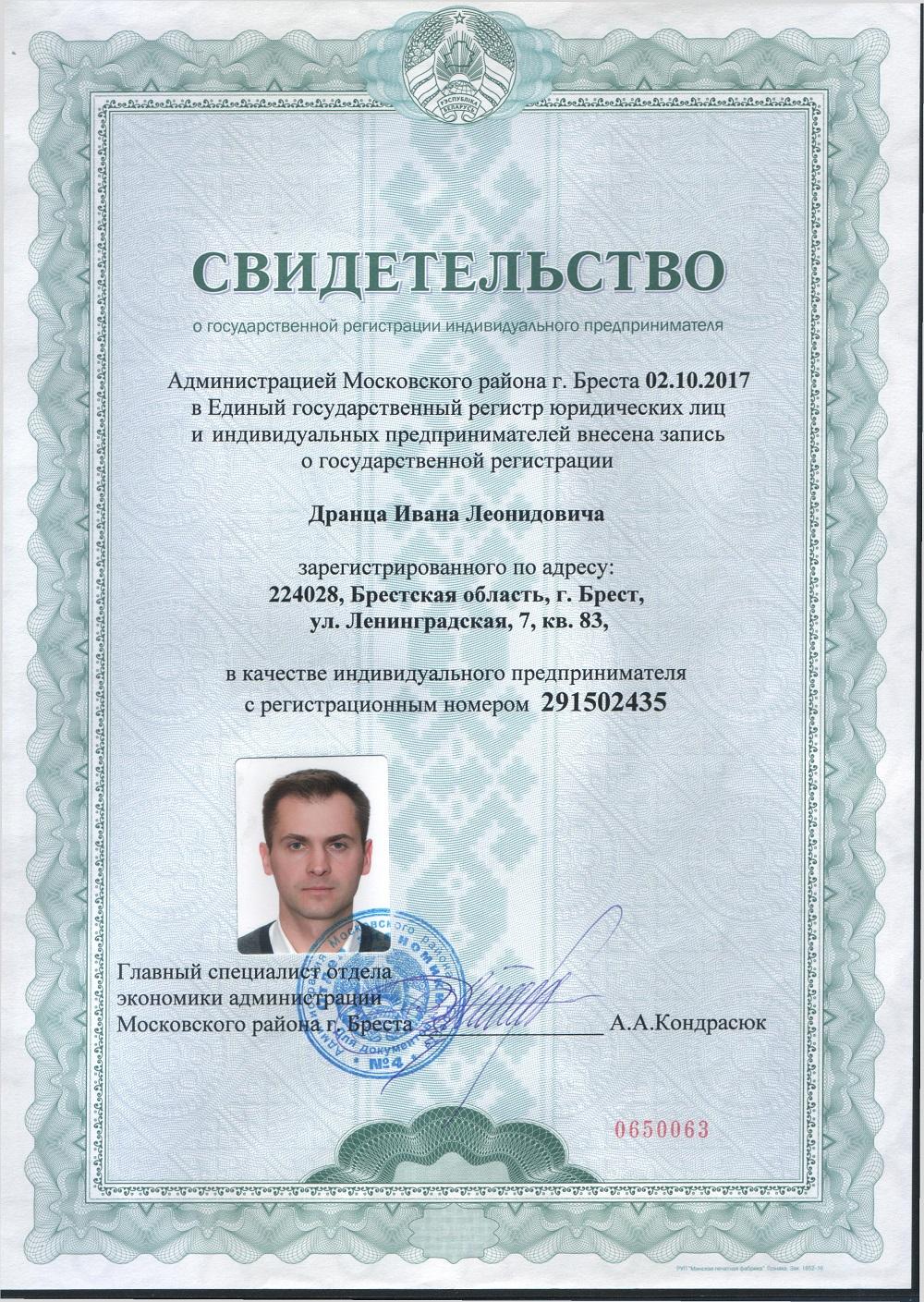 Регистрация ип брест московский район реестр документов к декларации 3 ндфл продажа автомобиля