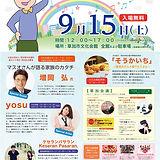 915ポスター3_アートボード 1.jpg