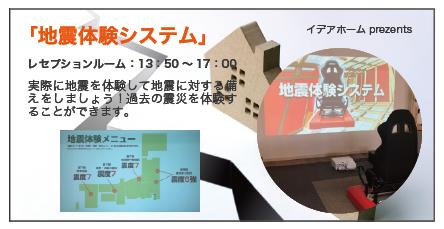 地震体験.png