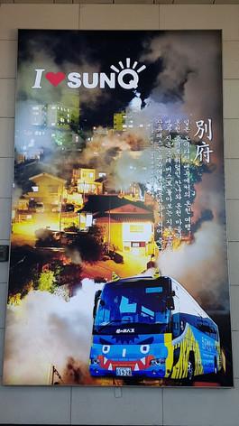 공항철도 서울역 I♥SUNQ PASS 광고